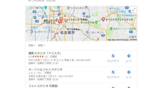 [Googleストリートビュー]広告宣伝費の相場